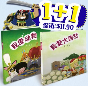 1+1 BUNDLE PROMOTION: I LOVE ANIMALS 1 AND NATURE 2 | 我爱动物1和自然2