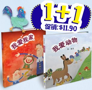 1+1 BUNDLE PROMOTION: I LOVE FAMILY 1 & ANIMAL 2 | 我爱我家1和动物2