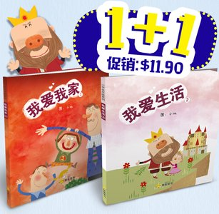 1+1 BUNDLE PROMOTION: I LOVE FAMILY 1 & LIFE 2 | 我爱我家1和生活2