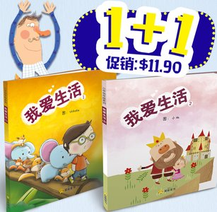 1+1 BUNDLE PROMOTION: I LOVE LIFE 1 & 2 | 我爱生活1和2