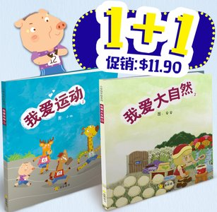 1+1 BUNDLE PROMOTION: I LOVE SPORTS 1 &  NATURE 2 | 我爱运动1和自然2