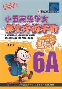 小六高级华文 课文字词手册 6A / A Handbook Of Higher Chinese Vocabulary For Primary 6A