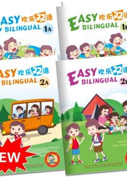Easy Bilingual 1A/1B/2A/2B 欢乐双语