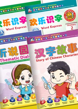 EtutorStar Foundation Pack 2 欢乐识字2A/2B,汉字故事,听说园地 (Primary 2)