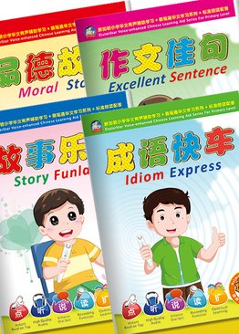 EtutorStar Scholar Pack 2 成语快车,故事乐园,品德故事,作文佳句 (PRIMARY 5 & 6)