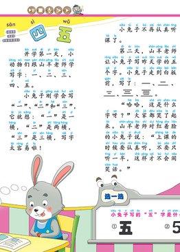 """好朋友 """"Hao Peng You"""" Reading Magazine 2018 Bundle Pack (Preschool & Primary 1/2 )"""