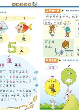 """好朋友 """"Hao Peng You"""" Reading Magazine 2019 Bundle Pack ( 20 Issues ) + EtutorStar Learning Pen"""
