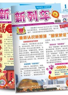 """新列车 """"New Express"""" Assessment Magazine 2020 Bundle Pack ( Primary 5/6 )"""