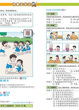 """新天地 """"New World"""" Assessment Magazine 2020 Bundle Pack ( Primary 3/4 )"""