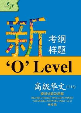 新考纲、新样题 O Level Chinese 1116 ( Sec 4 )