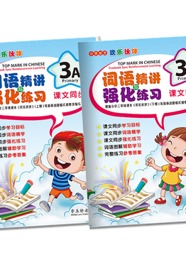 Top Mark in Chinese 3A&3B ( Primary 3 )