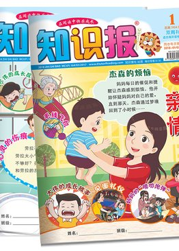 "知识报 ""Zhi Shi Bao"" Reading Magazine 2018 Bundle Pack (Primary 5/6, Secondary 1)"