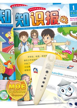 "知识报 ""Zhi Shi Bao"" Reading Magazine 2019 Bundle Pack ( 20 Issues ) + EtutorStar Learning Pen"