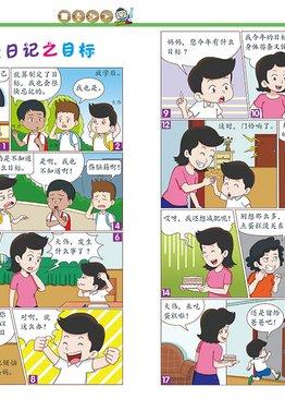 """知识报 """"Zhi Shi Bao"""" Reading Magazine 2019 Bundle Pack ( Primary 5/6 )"""
