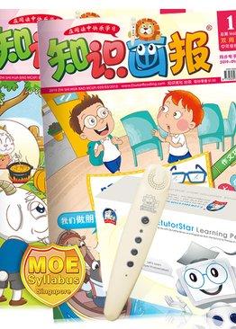 """知识画报 """"Zhi Shi Hua Bao"""" Reading Magazine 2019 Bundle Pack ( 20 Issues ) + EtutorStar Learning Pen"""