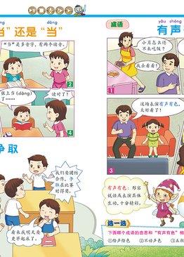 """知识画报 """"Zhi Shi Hua Bao"""" Reading Magazine 2019 Bundle Pack ( Primary 3/4 )"""