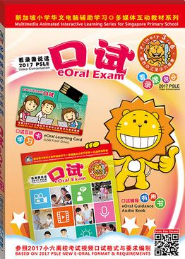 eOral Exam (Video Conversation) (Primary 3 - 6 )