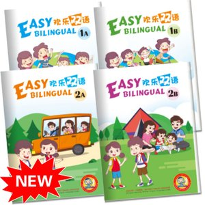 Easy Bilingual 1A/1B/2A/2B 欢乐双语