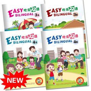 Easy Bilingual 3A/3B/4A/4B 欢乐双语