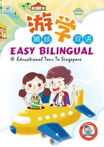 Easy Bilingual @ Educational Tour To Singapore 游狮城 • 学双语 ( Primary 1-6 )