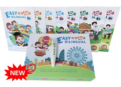 欢乐双语 Easy Bilingual Ultimate Pack 8 books + EtutorStar Learning Pen
