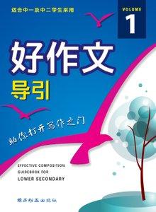 中学好作文引导 (低年级) Effective Composition Guidebook For Lower Sec