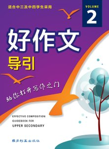 中学好作文引导 (高年级) Effective Composition Guidebook For Upper Sec