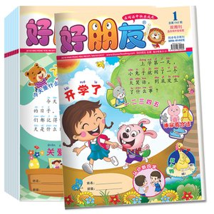 "好朋友 ""Hao Peng You"" Reading Magazine 2018 Bundle Pack (Preschool & Primary 1/2 )"
