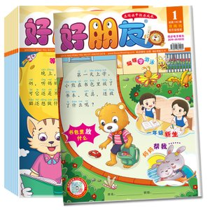 "好朋友 ""Hao Peng You"" Reading Magazine 2019 Bundle Pack (Preschool & Primary 1/2 )"