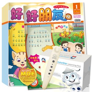"好朋友 ""Hao Peng You"" Reading Magazine 2019 Bundle Pack ( 20 Issues ) + EtutorStar Learning Pen"