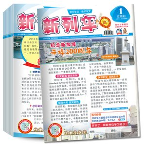 "新列车 ""New Express"" Assessment Magazine 2019 Bundle Pack ( Primary 5/6 )"