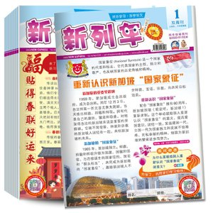 "新列车 ""New Express"" Assessment Magazine 2020 Bundle Pack ( Primary 5/6 )"