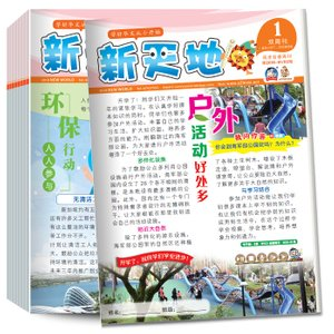 "新天地 ""New World"" Assessment Magazine 2018 Bundle Pack ( Primary 3/4 )"