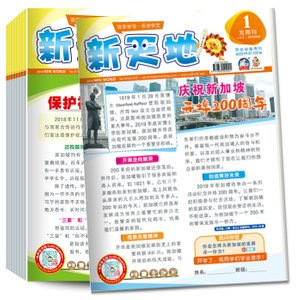 "新天地 ""New World"" Assessment Magazine 2019 Bundle Pack ( Primary 3/4 )"