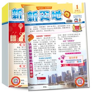 "新天地 ""New World"" Assessment Magazine 2020 Subscription ( Primary 3/4 )"