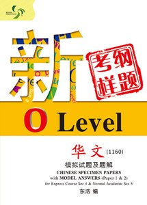 新考纲、新样题 O Level Chinese 1160 ( Sec 4 & Sec 5 )