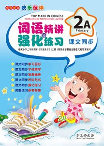 Top Mark in Chinese 2A ( Primary 2 )