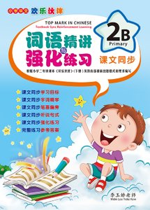 Top Mark in Chinese 2B ( Primary 2 )