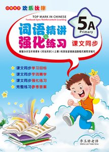 Top Mark in Chinese 5A ( Primary 5 )