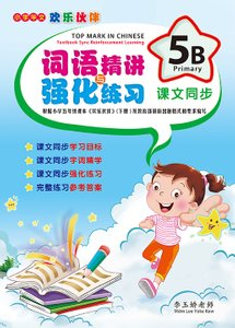 Top Mark in Chinese 5B ( Primary 5 )