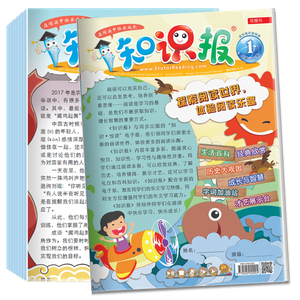 "知识报 ""Zhi Shi Bao"" Reading Magazine 2017 Bundle Pack (Primary 5/6, Secondary 1)"