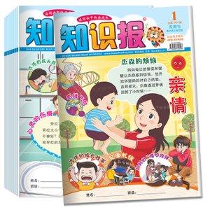 """知识报 """"Zhi Shi Bao"""" Reading Magazine 2018 Bundle Pack (Primary 5/6, Secondary 1)"""