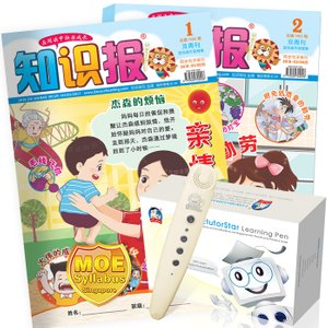 "知识报 ""Zhi Shi Bao"" Reading Magazine 2018 Bundle Pack ( 20 Issues ) + EtutorStar Learning Pen"