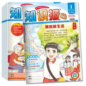 "知识报 ""Zhi Shi Bao"" Reading Magazine 2020 Subscription (Primary 5/6, Secondary 1)"
