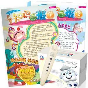 "知识画报 ""Zhi Shi Hua Bao"" Reading Magazine 2017 Bundle Pack ( 20 Issues ) + EtutorStar Learning Pen"
