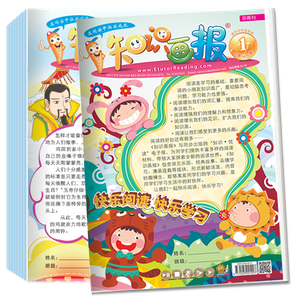"知识画报 ""Zhi Shi Hua Bao"" Reading Magazine 2017 Bundle Pack ( Primary 3/4 )"