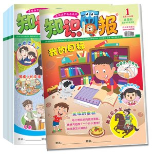 "知识画报 ""Zhi Shi Hua Bao"" Reading Magazine 2018 Bundle Pack ( Primary 3/4 )"