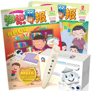 "知识画报 ""Zhi Shi Hua Bao"" Reading Magazine 2018 Bundle Pack ( 20 Issues ) + EtutorStar Learning Pen"