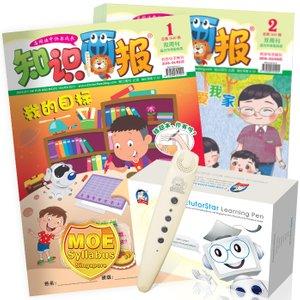 """知识画报 """"Zhi Shi Hua Bao"""" Reading Magazine 2018 Bundle Pack ( 20 Issues ) + EtutorStar Learning Pen"""