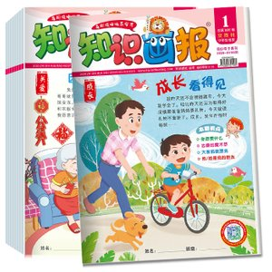 "知识画报 ""Zhi Shi Hua Bao"" Reading Magazine 2020 Subscription ( Primary 3/4 )"
